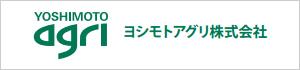 ヨシモトアグリ