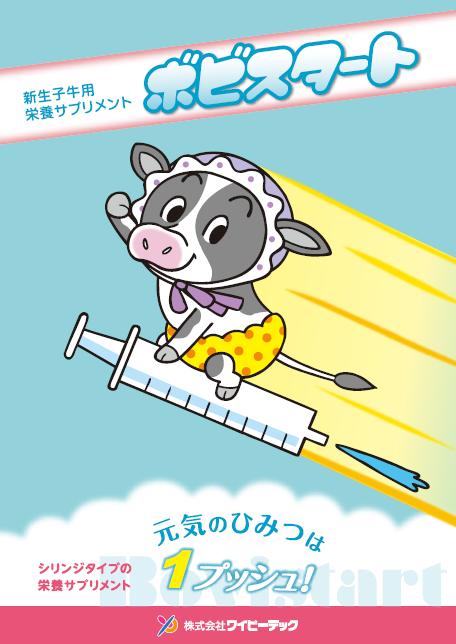 ボビスタート【新生子牛用栄養サプリメント】