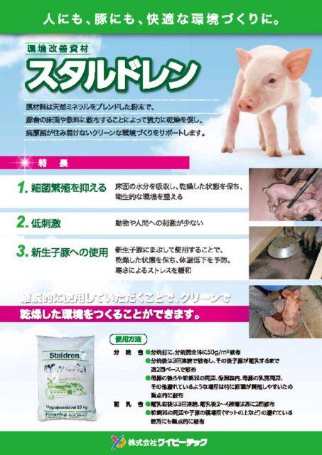 スタルドレン【環境改善資材】