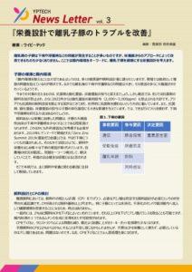 Vol.3 ニュースレター「栄養設計で離乳子豚のトラブルを改善」のサムネイル