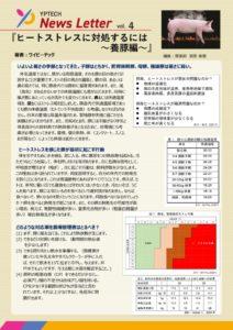 Vol.4 ニュースレター「ヒートストレスに対処するには~養豚編~」のサムネイル