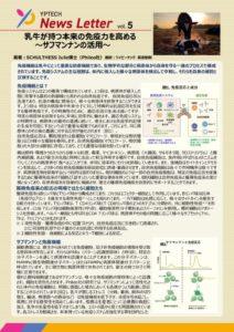 vol.5 ニュースレターサフマンナンのサムネイル