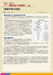 ニュースレターVol.6「養豚市場の危機」のサムネイル
