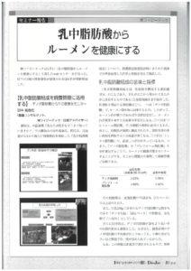Dairy Japan8月号の「セミナー報告」 ワイピーテックのサムネイル