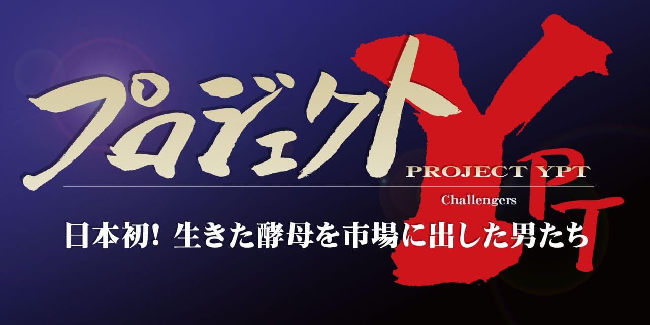 プロジェクトYPTのイメージ画像