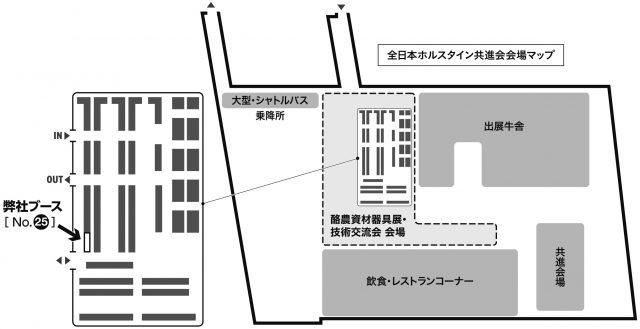 2015年10月23日~26日 全日本ホルスタイン共進会にブースを出展いたします!