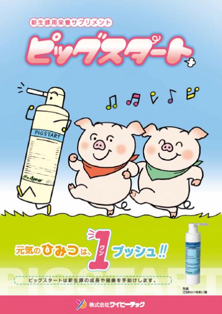 ピッグスタート【新生豚用栄養サプリメント】